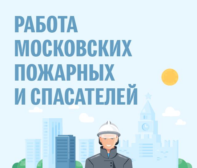 Работа московских спасателей