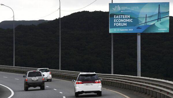 Щит на дороге во Владивостоке с символикой Восточного экономического форума