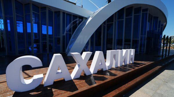 Павильон Сахалин на площадке павильонов выставки Улица Дальнего Востока в рамках Восточного экономического форума