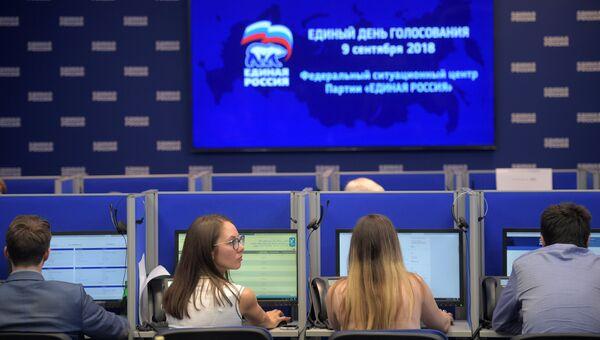 Федеральный ситуационный центр партии Единая Россия для наблюдения за выборами в единый день голосования