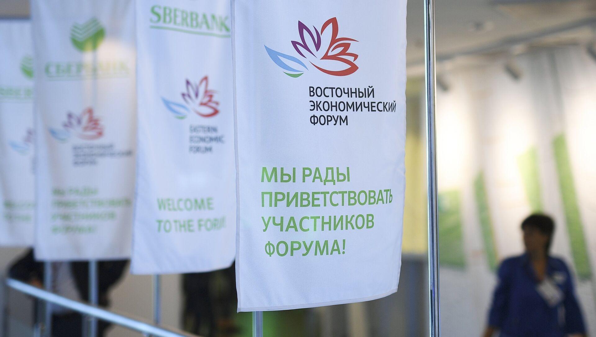 Логотипы ВЭФ на площадке IV Восточного экономического форума во Владивостоке - РИА Новости, 1920, 11.09.2018