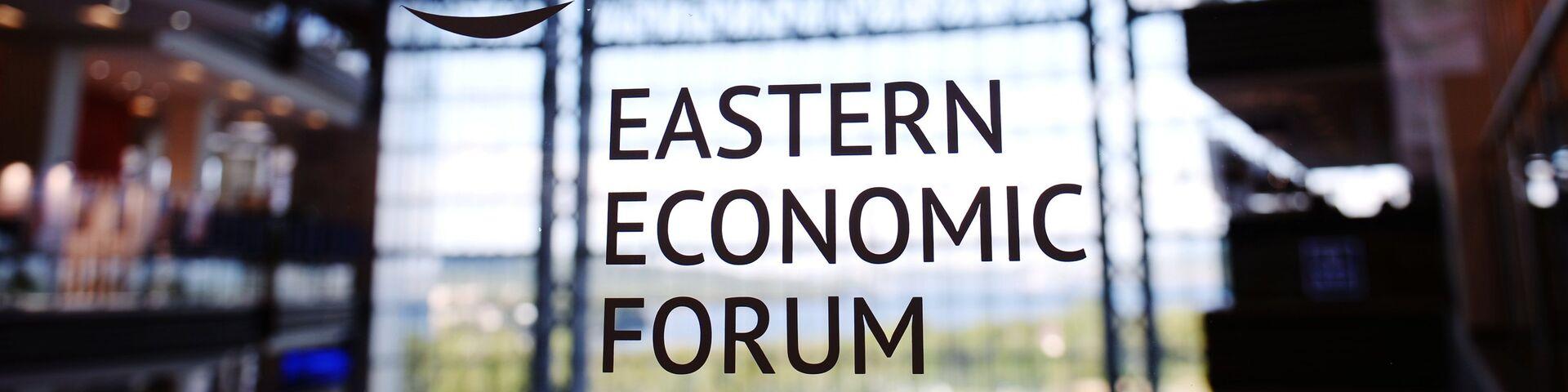 IV Восточный экономический форум - РИА Новости, 1920