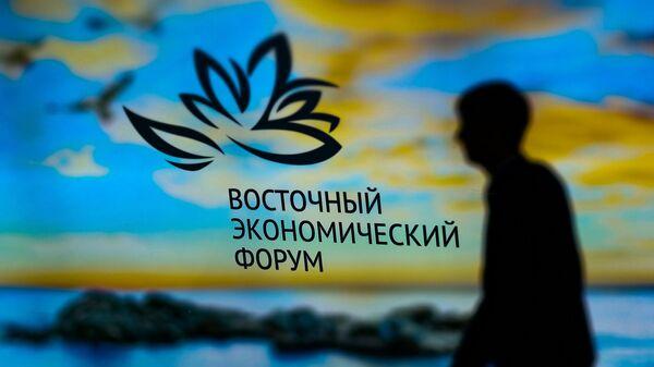 Эмблема Восточного экономического форума. Архивное фото