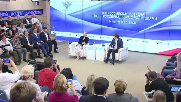 Всероссийская встреча с родителями с участием руководителя Рособрнадзора