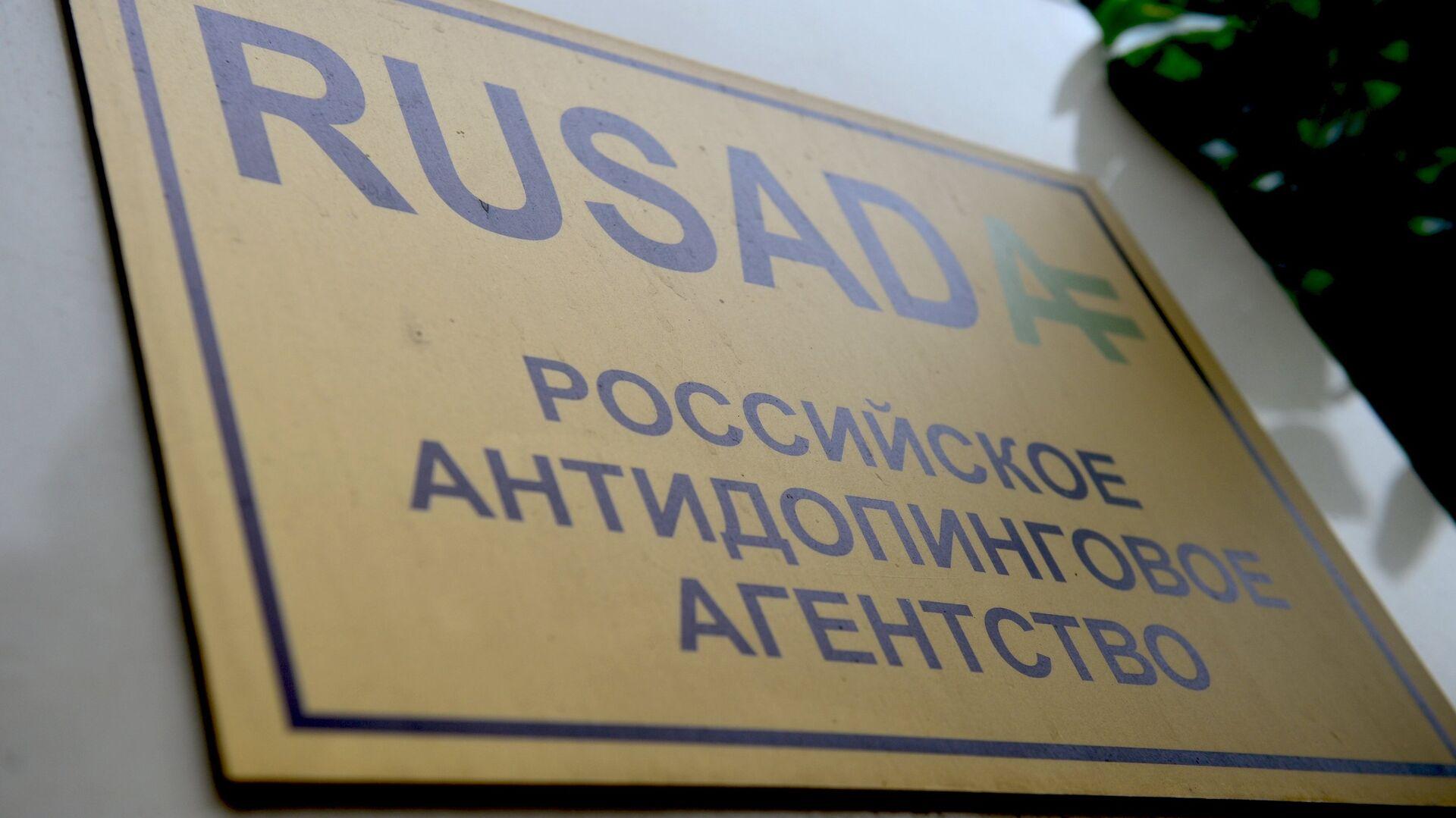 Вывеска на здании Российского антидопингового агентства (РУСАДА) - РИА Новости, 1920, 01.08.2021