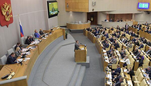 Пленарное заседание Госдумы РФ. 27 сентября 2018