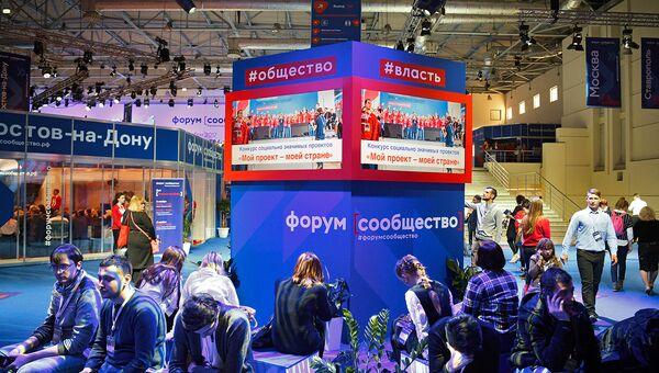 Открылась регистрация на итоговый форум Сообщество в Москве