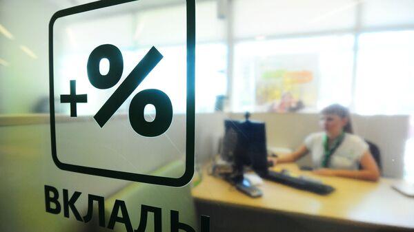 Сотрудница банка за работой в отделении Сбербанка России