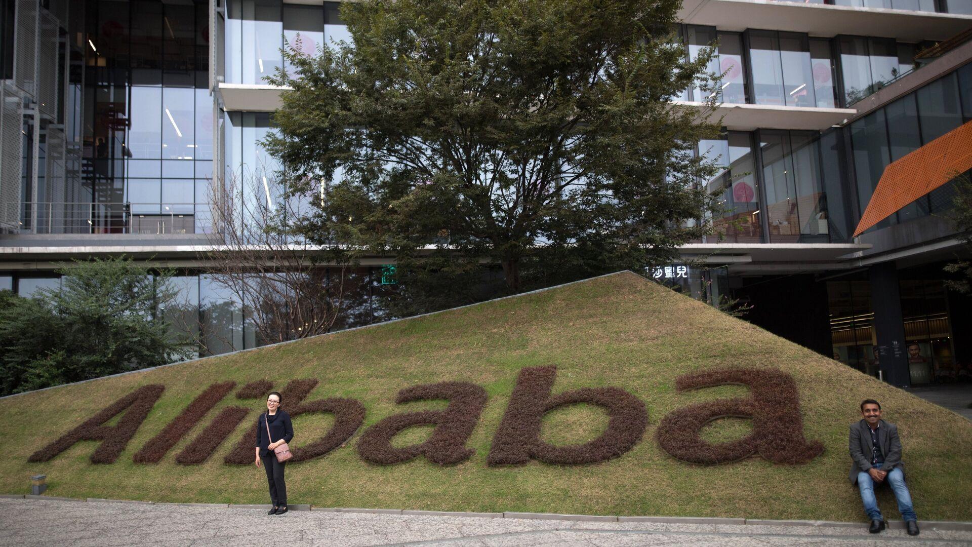 РЭЦ открыл первую онлайн-выставку российской продукции на Alibaba.com