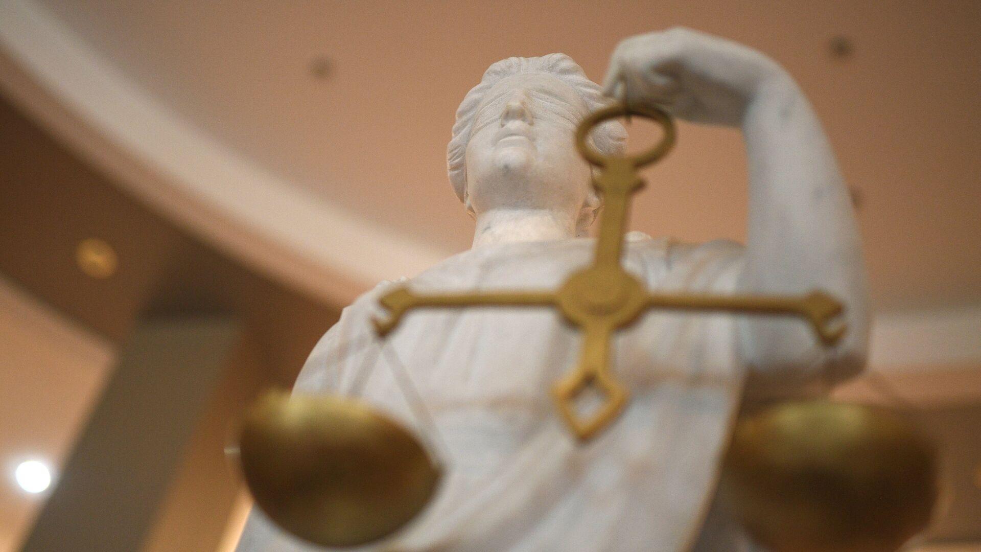 Статуя Фемиды в суде - РИА Новости, 1920, 08.09.2020