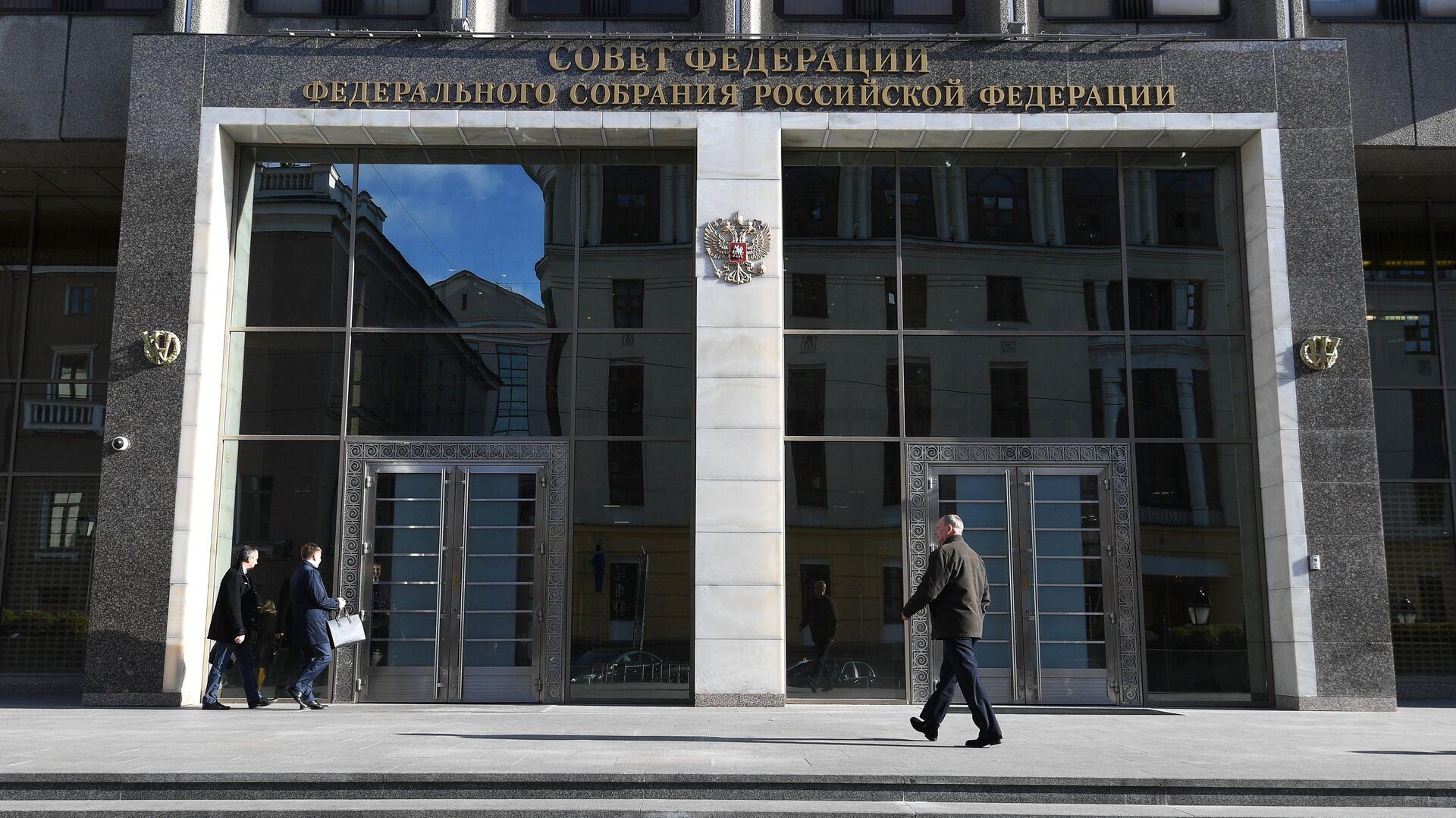 Посетители у здания Совета Федерации РФ - РИА Новости, 1920, 16.10.2020