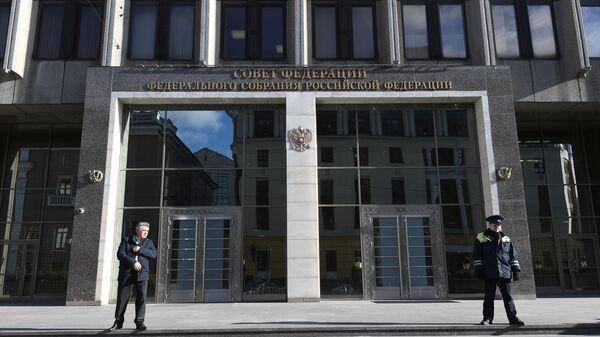 Сотрудники у здания Совета Федерации Федерального Собрания Российской Федерации на улице Большая Дмитровка в Москве. Архивное фото