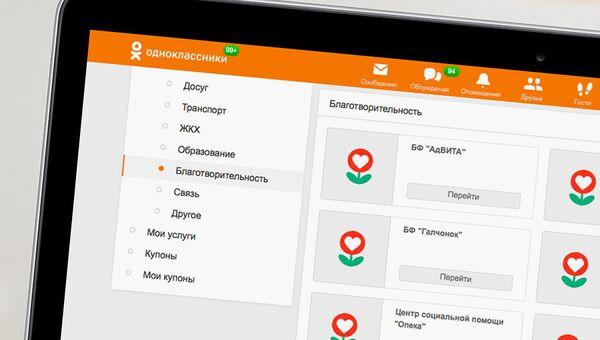 В Одноклассниках появилась витрина благотворительных фондов