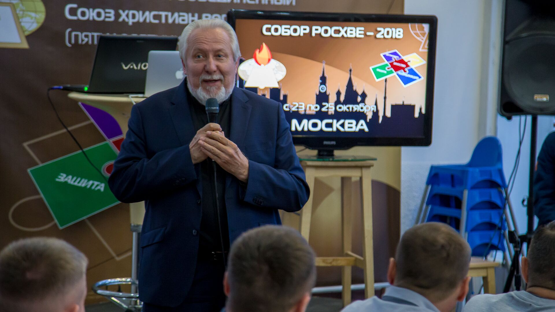 Начальствующий епископ РОСХВЕ Сергей Ряховский на Малом соборе РОСХВЕ. 23 октября 2018  - РИА Новости, 1920, 20.10.2020