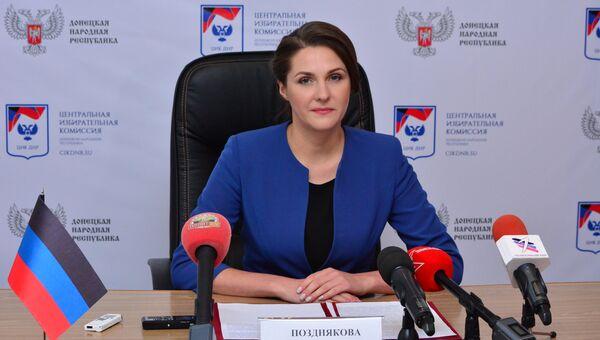 Председатель ЦИК ДНР Ольга Позднякова