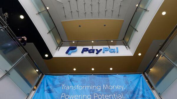 Платежная система PayPal. Архивное фото