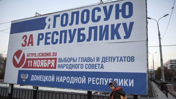 Агитационный плакат к выборам главы ДНР и депутатов Народного Совета ДНР на улице в Донецке. Архивное фото