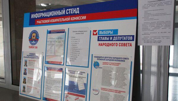 Информационный стенд на одном из избирательных участков в Луганске