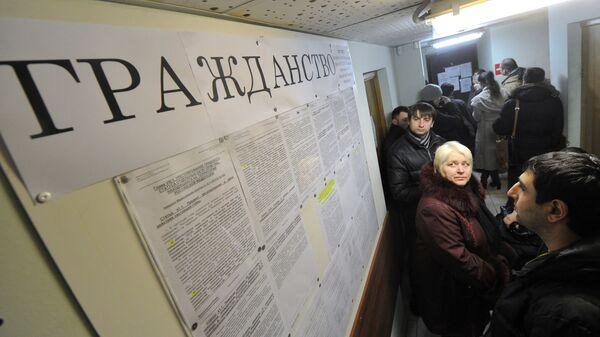 Стенд с информацией на получение гражданства РФ. Архивное фото