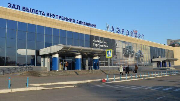 Здание международного аэропорта Челябинск