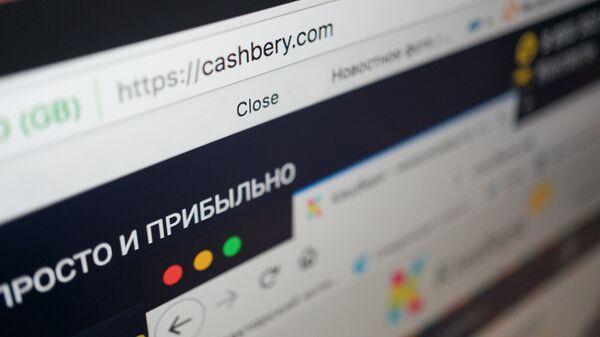 Сайт www.cashbery.com на экране монитора
