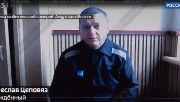 Фрагмент видеообращения Вячеслава Цеповяза из колонии