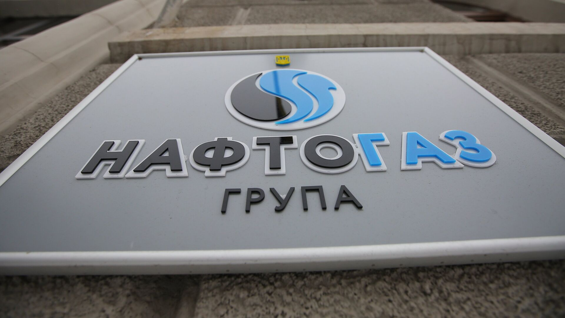 Табличка на здании компании Нафтогаз-Украина - РИА Новости, 1920, 29.04.2021