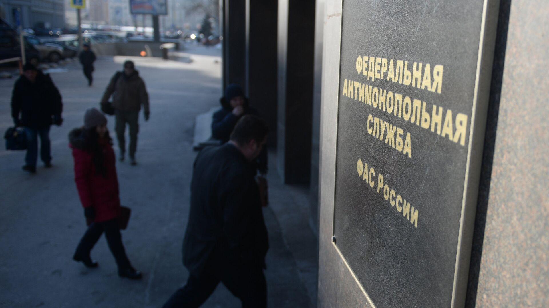 Табличка у входа в здание Федеральной антимонопольной службы России - РИА Новости, 1920, 09.09.2021