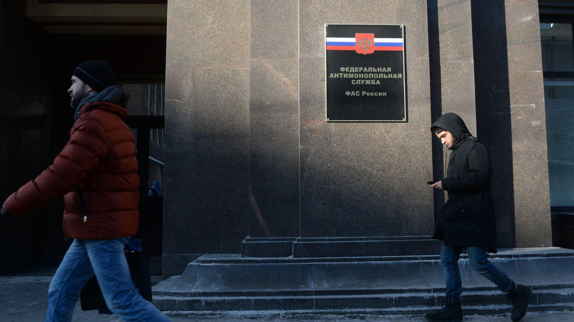 Здание Федеральной антимонопольной службы Росси - РИА Новости, 1920, 12.04.2021