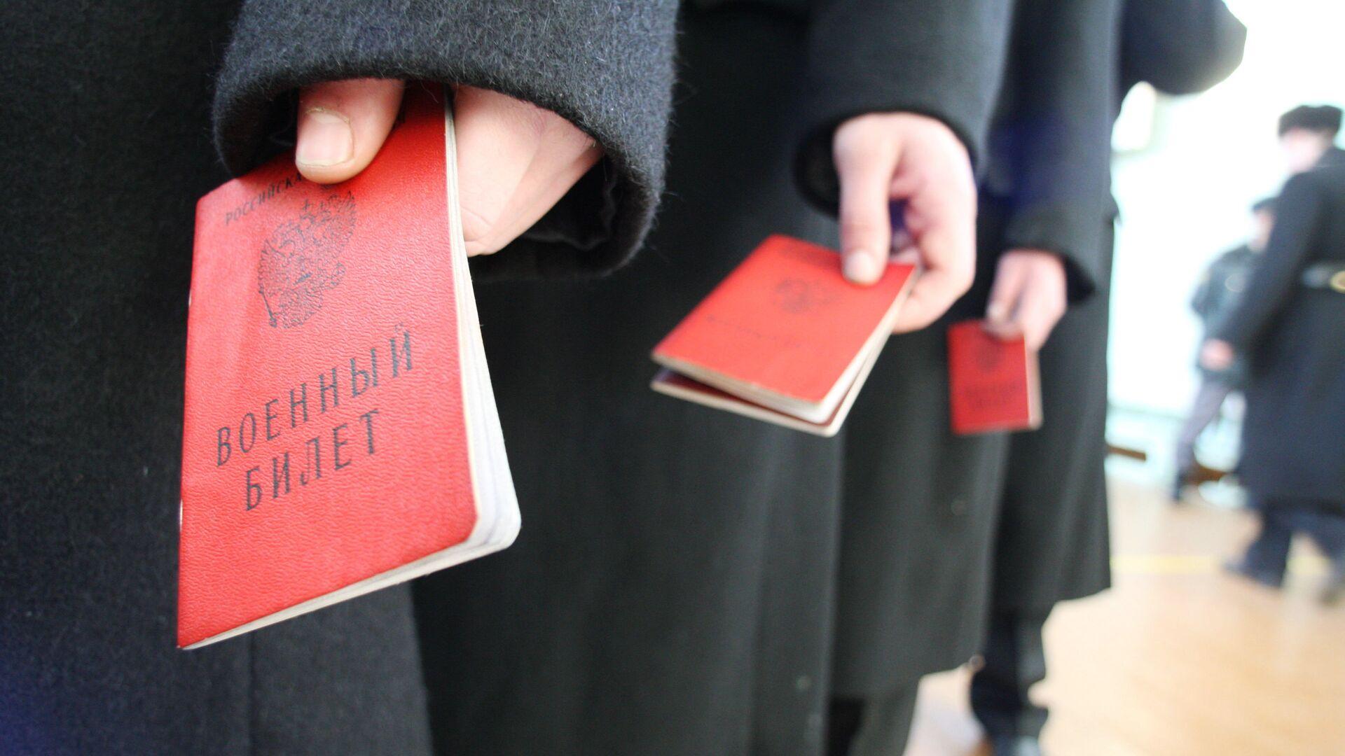 Военнослужащие с военными билетами - РИА Новости, 1920, 29.04.2021