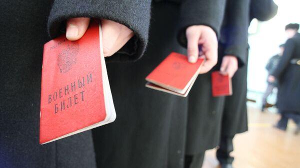 Военнослужащие с военными билетами
