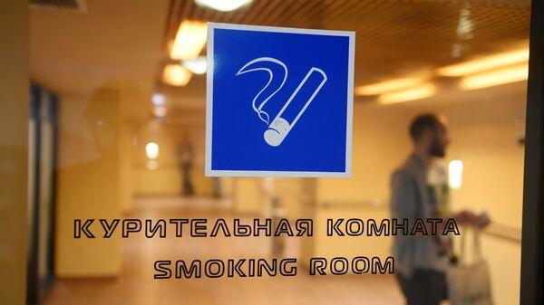 Курительная комната