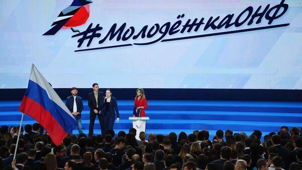 Съезд Общероссийского народного фронта