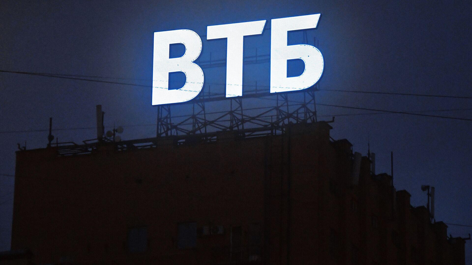 Вывеска группы ВТБ на крыше здания - РИА Новости, 1920, 24.09.2021