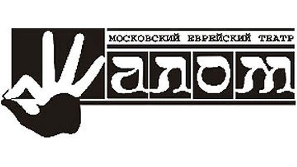 Московский еврейский театр Шалом