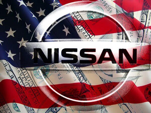 Компания Nissan сообщила в пятницу о падении продаж в США за сентябрь на 36%