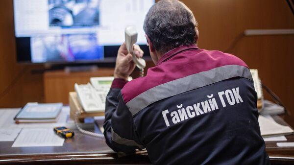 Сотрудник диспетчерской службы Гайского горно-обогатительного комбината