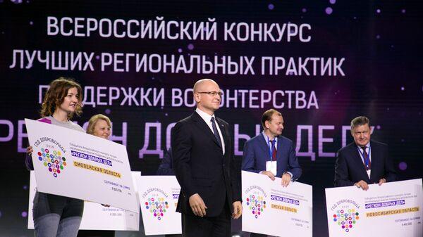 В Москве наградили первых победителей конкурса Доброволец России – 2018