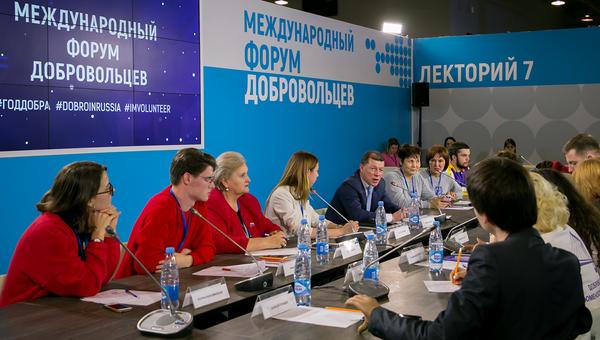 На форуме добровольцев обсудили поддержку волонтерства в России
