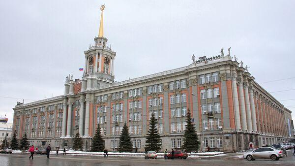 Здание администрации Екатеринбурга