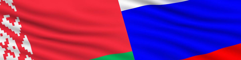 Флаги Союзного государства