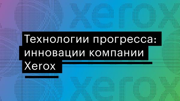 Открытия и разработки компании Xerox