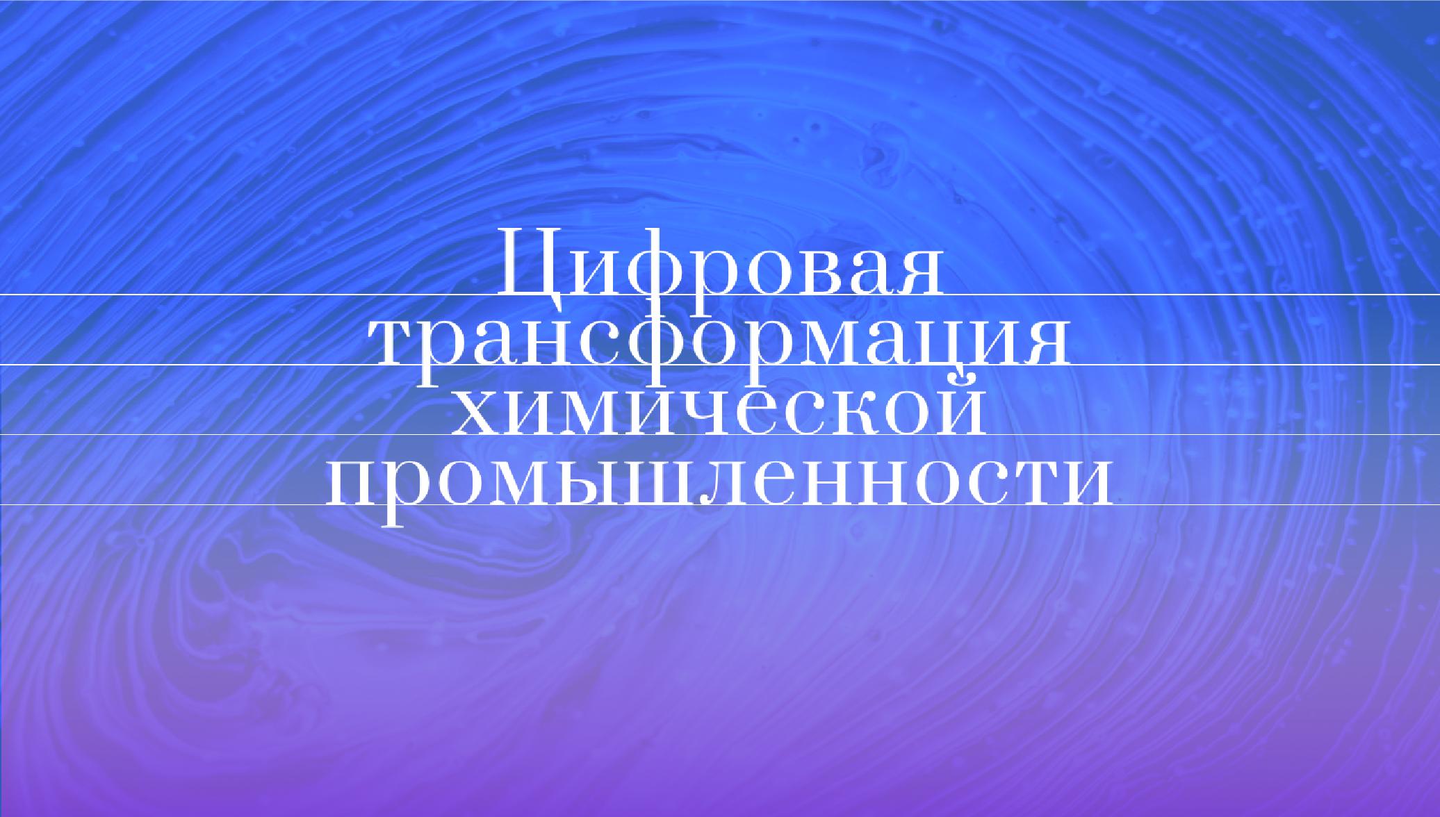 Цифровизация химпрома