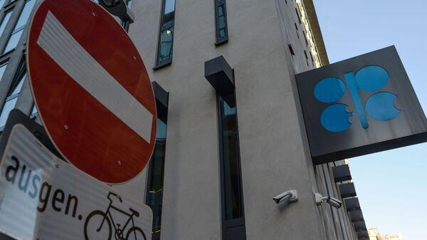 Здание OPEC в Вене