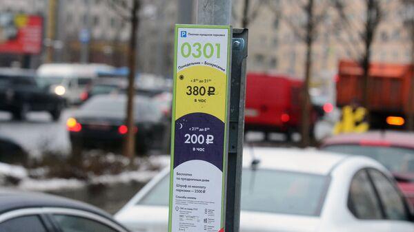 Табличка платной городской парковки № 0301 на Зубовском бульваре