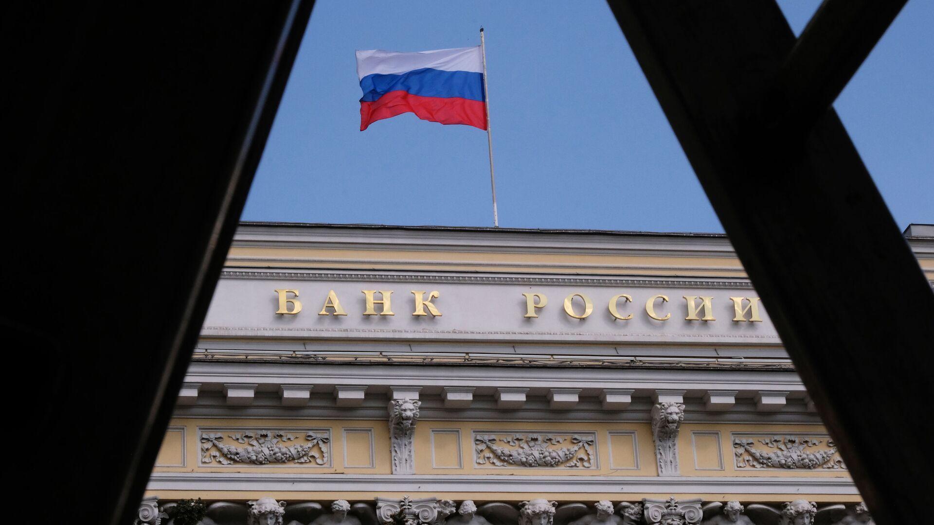 Флаг на здании Центрального банка РФ - РИА Новости, 1920, 04.08.2021