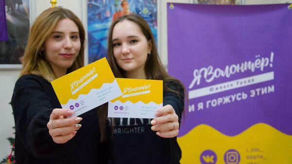 Самых активных волонтеров наградят в Челябинске
