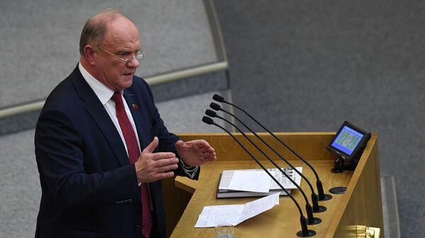 Геннадий Зюганов выступает на пленарном заседании Государственной думы РФ