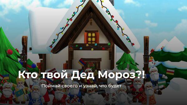 AR-проект Кто твой Дед Мороз?