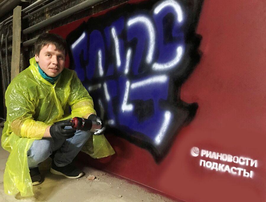 Подопечный «Ангара спасения» Лёша рядом со своим граффити, нарисованным в творческом квартале Вернисаж